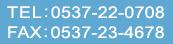 進藤氷電話番号